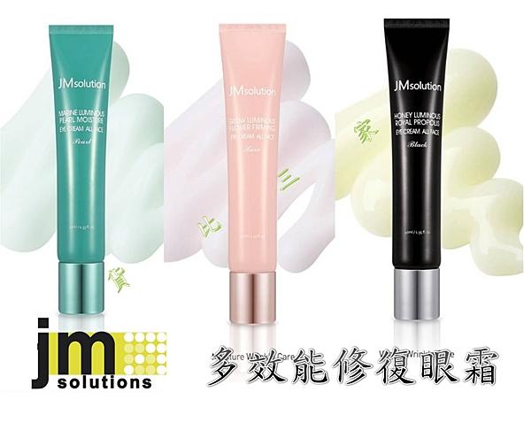 JM solution 全效修復眼霜 魚尾紋 修護 眼周 舒壓 透潤 細紋 黑眼圈 深邃 滋養 清爽 水潤 精華霜