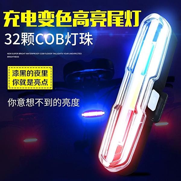 自行車尾燈USB充電山地車夜間警示燈激光燈騎行裝備車前燈【步行者戶外生活館】