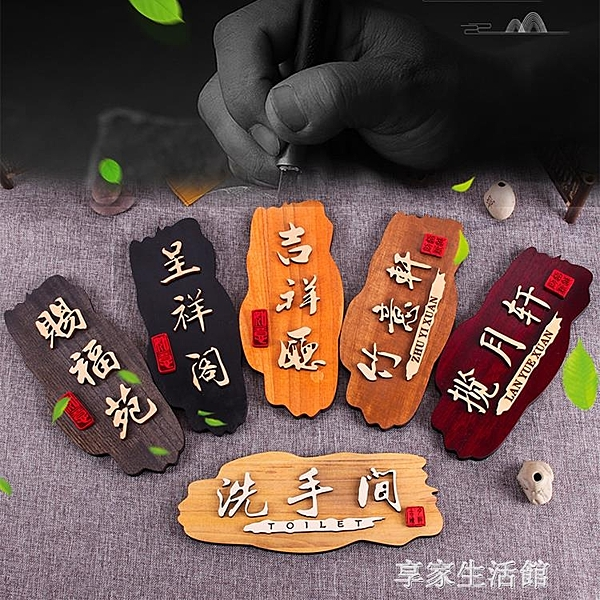 實木標牌訂製中式仿古木質掛牌木頭門牌個性創意木牌定做