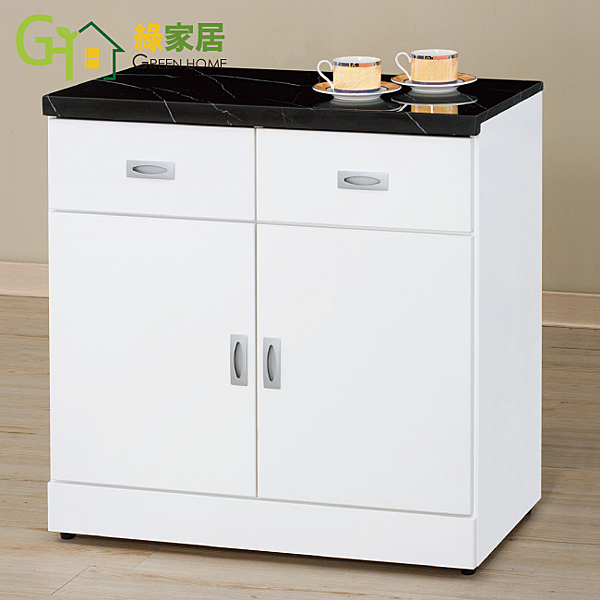 【綠家居】肯德克 白色2.7尺黑雲石面收納櫃/餐櫃