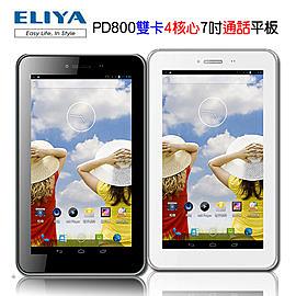 【出清大特賣】ELIYA PD800 7吋四核心雙卡 可通話平板手機8G版 (白色)