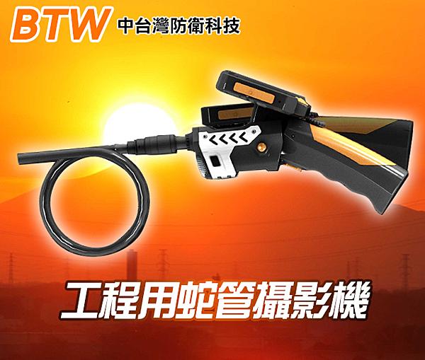 【中台灣防衛科技】*商檢字號:D3A742* BTW 3.5吋LED防水蛇管針孔攝影機專賣店