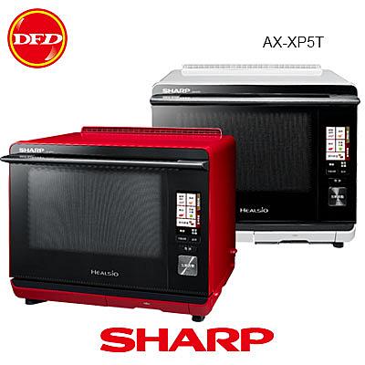 SHARP 水波爐 AX-XP5T HEALSIO 30公升 雙層燒烤 紅外線濕度溫度感應 紅色/白色 公貨