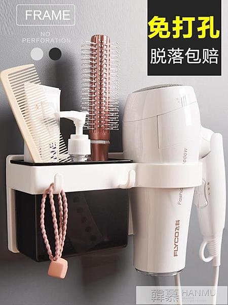 衛生間電吹風架浴室置物架掛架吹風機架收納架免打孔壁掛風筒架子  母親節特惠