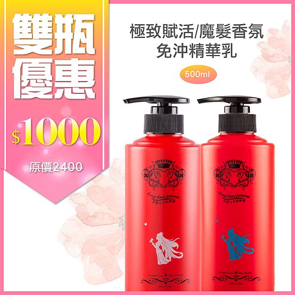 【雙瓶優惠】長髮公主的秘密 極致賦活/魔髮香氛免沖精華乳500ml 任選兩瓶1000元