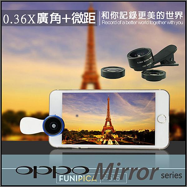 ★F-515 二合一手機鏡頭0.36X廣角+15X微距/自拍/OPPO Mirror 3/Mirror 5S A51F