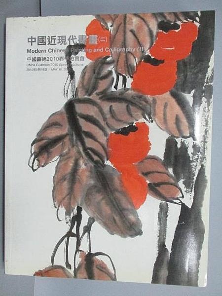 【書寶二手書T2/收藏_ETM】中國嘉德2010春季拍賣會_中國近現代書畫_2010/5/18