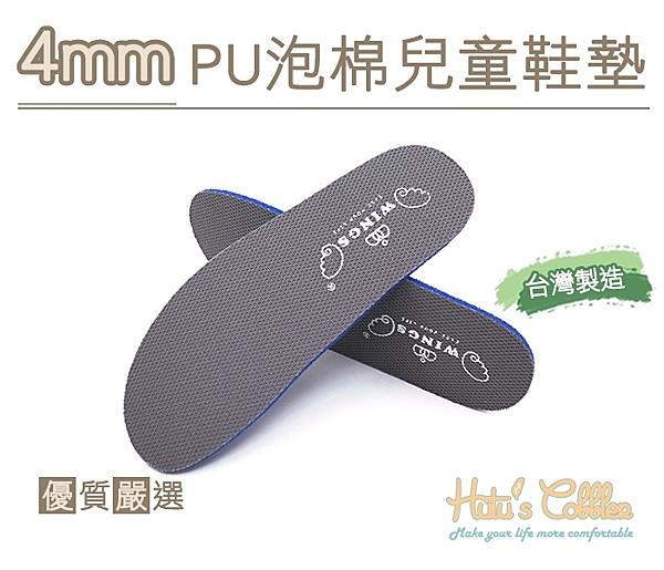 鞋墊.鞋材.台灣製造4mmPU泡棉兒童鞋墊【鞋鞋俱樂部】【906-C166】