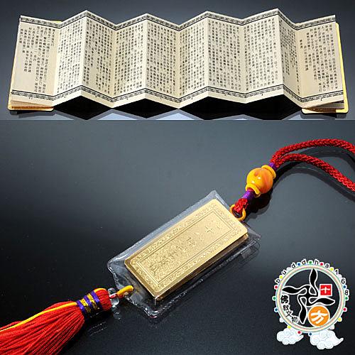 八十八佛洪名寶懺(金) + 平安小佛卡【十方佛教文物】