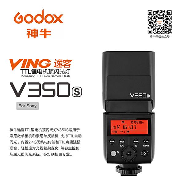 ◎相機專家◎ 送原電 數量有限送完為止 Godox 神牛 V350S Sony TTL鋰電機頂閃光燈 X1 V350 公司貨