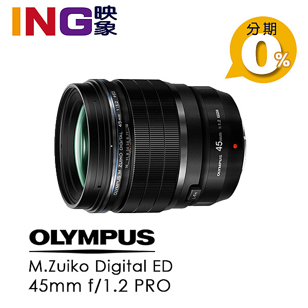 【24期0利率】OLYMPUS M.ZUIKO ED 45mm F1.2 PRO 元佑公司貨 45 f/1.2
