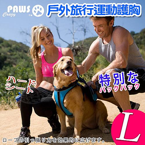 【培菓平價寵物網】瘋狂爪子CrazyPaws》寵物戶外旅行運動護胸-L號