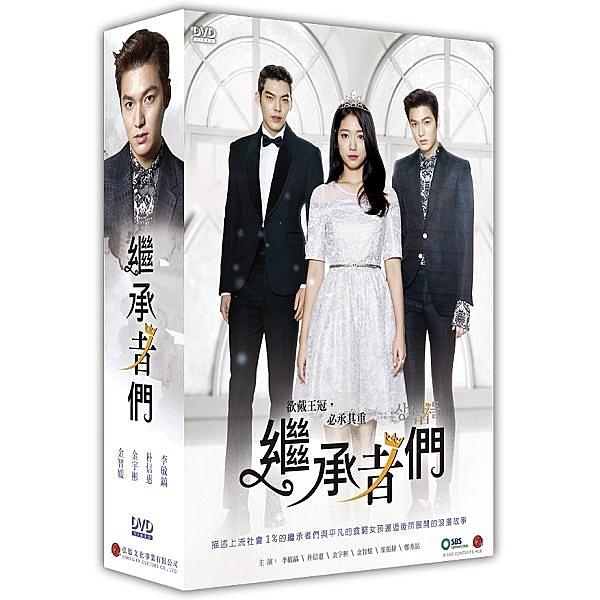 繼承者們 DVD 雙語版 (李敏鎬/朴信惠/金宇彬)