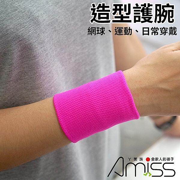 【Amiss】造型運動護腕/網球/慢跑/日常保護(單支)