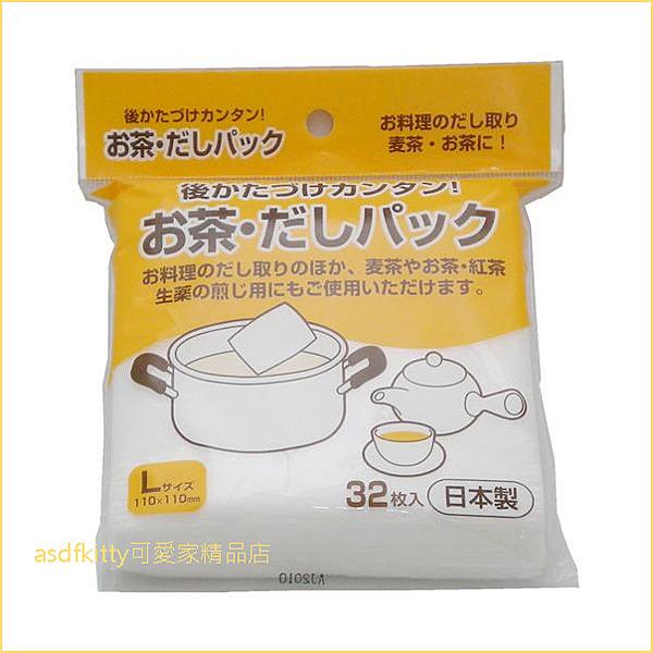 asdfkitty可愛家☆日本ARTNAP茶包袋-大-32入-料理用濾袋-日本製