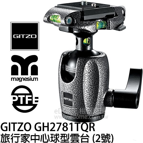 GITZO GH 2781TQR 旅行家中心球型雲台 2號 (24期0利率 免運 文祥貿易公司貨) 附快拆 載重7公斤
