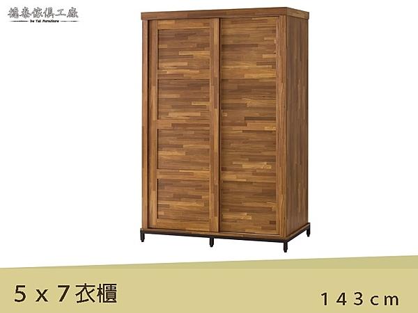 【德泰傢俱工廠】工業風木心板5x7衣櫃A005-262