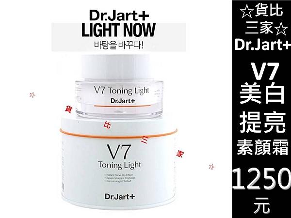 ☆貨比三家☆ Dr.Jart V7 維他命激光鑽白霜 素顏霜 美白霜 嫩白 淨白 水潤 補水 淡化去除斑點 膚色