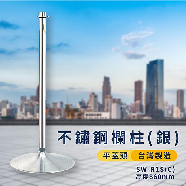 《台灣製造》SW-R1S(C) 不鏽鋼欄柱(銀) 喇叭座 平蓋頭 紅龍柱 迎賓絨繩欄柱 大廳 廣場 活動展場必備