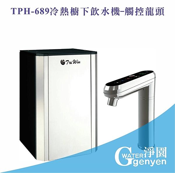 [淨園] TPH-689冷熱櫥下飲水機-觸控龍頭 (搭贈快拆型RO機)(全省免費安裝)(3期0利率)