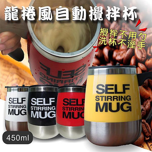 龍捲風自動攪拌杯(450ml)YE-006/不挑色隨機出貨