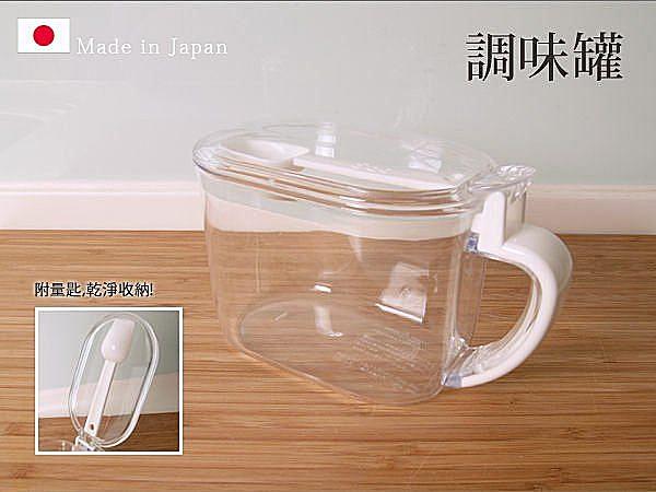 日本製 附量匙 透明可視調味盒 調味罐 醬料盒 鹽盒 廚房收納 650ml【SV3100】BO雜貨