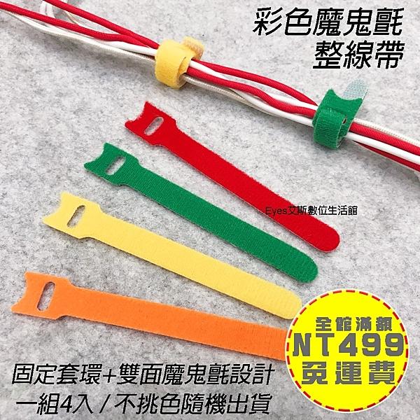 【萬用整線工具】一組四入不挑色 魔鬼氈 整線 線材收納束線帶紮線帶 傳輸線延長線收納 長12公分