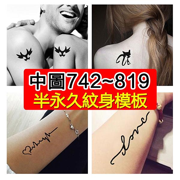【PG11】中圖(802-819)防水紋身貼 紋身模版 半永久紋身 刺青 (總額100元上才能出貨)