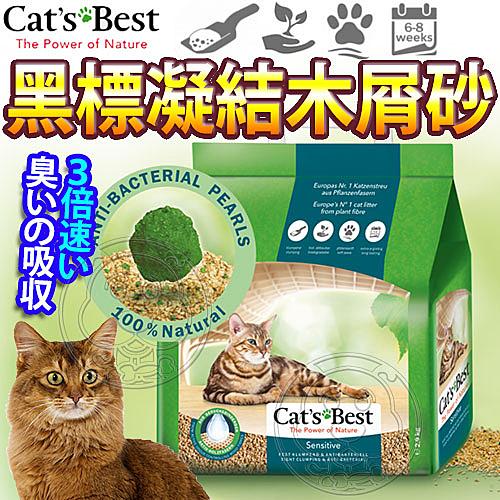 四個工作天出貨除了缺貨》德國凱優CATS BEST》黑標凝結木屑砂(紅標升級版)強效除臭凝結-8L/2.9kg