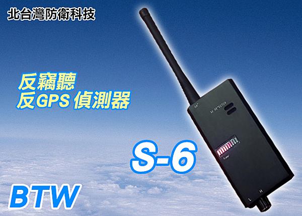 【北台灣】國安單位必備BTW S-6全頻防偷拍防跟蹤防GPS防竊聽偵測器/防監聽掃描器
