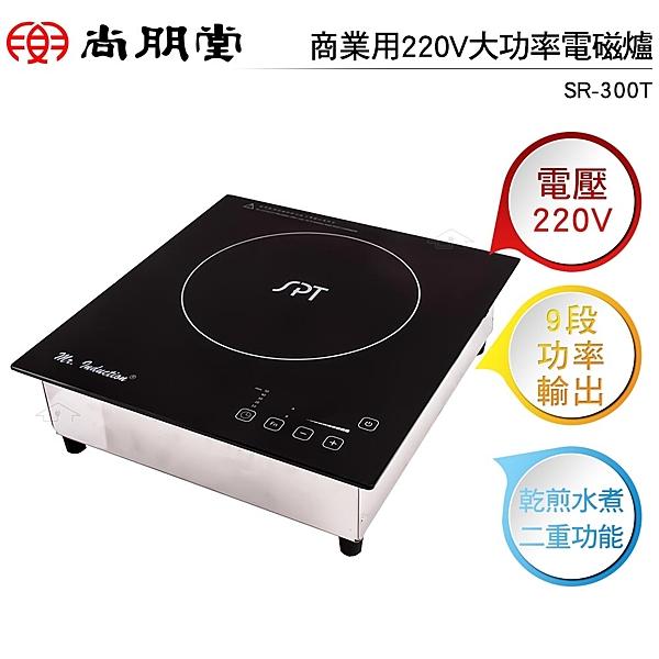 尚朋堂SPT 商業用220V大功率電磁爐 SR-300T 可乾煎水煮