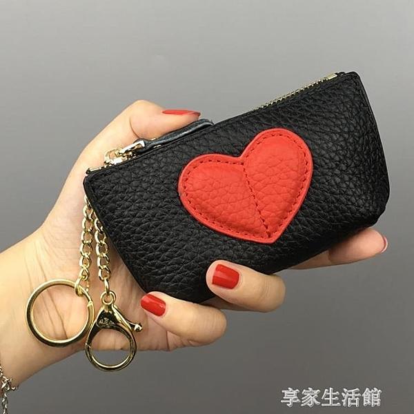 迷你零錢包女短款學生韓版可愛新款愛心鑰匙扣硬幣小錢包·享家