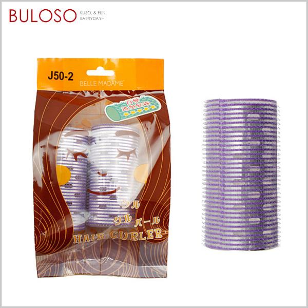 《不囉唆》Hanami 百變造型髮卷(50mm)2入 (不挑色/款) 瀏海髮捲 魔鬼氈【A427891】