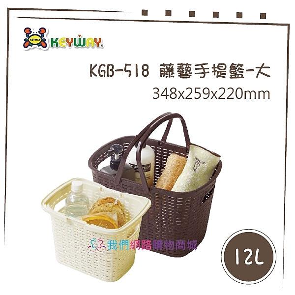 【我們網路購物商城】聯府 KGB-518 藤藝手提籃-大 收納盒 收納 置物 玩具