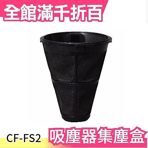 【CF-FS2】日本 IC-FAC2 塵蟎吸塵器 集塵盒 CF-FS2 2個入 【小福部屋】