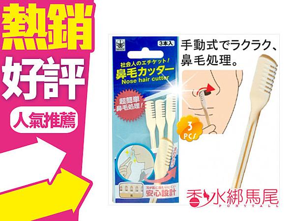 日本 超簡單鼻毛修容刀 3入 KHC-3◐香水綁馬尾◐