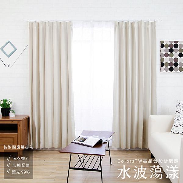 【訂製】客製化 窗簾 水波蕩漾 寬101~150 高50~150cm 台灣製 單片 可水洗 厚底窗簾