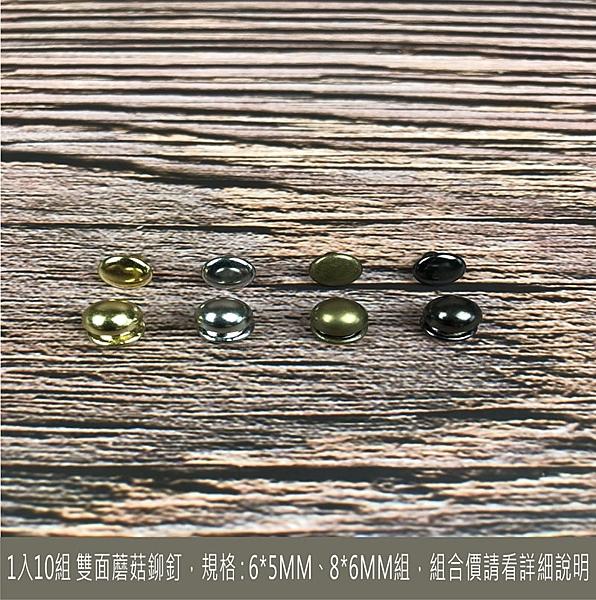 1入10組 組合價 純黃銅/銅質 4色【8*6mm 雙面 圓釦 蘑菇釘 鉚釘】 皮雕 皮革 手創 DIY