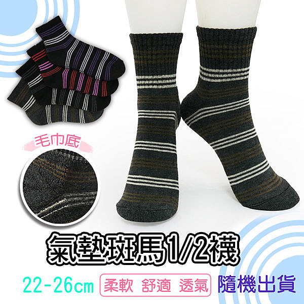 【潮客】斑馬氣墊襪1/2款 機能襪 除臭襪 休閒襪 台灣製