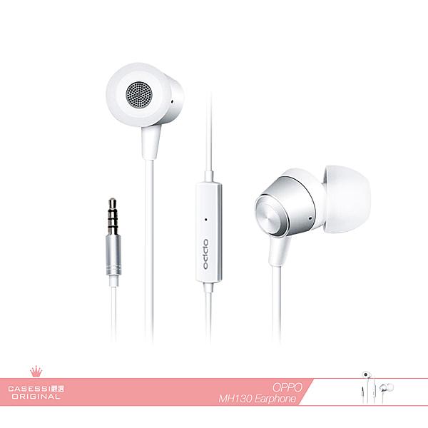 OPPO 原廠 MH130 高品質入耳式耳機【拆機款】3.5mm各廠牌適用/ 線控接聽鍵/ 免持聽筒 - 白色款