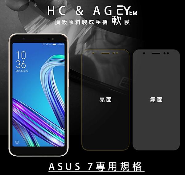 【日本原料素材】軟膜 亮面/霧面 華碩 ZU680KL ZC551KL ZC520TL 手機螢幕靜電保護貼膜