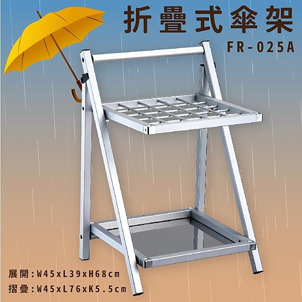 【雨具收納】FR-025A 鋁合金折疊式傘架 (25孔) 不鏽鋼儲水盤 可收納摺疊 傘桶 傘架 學校