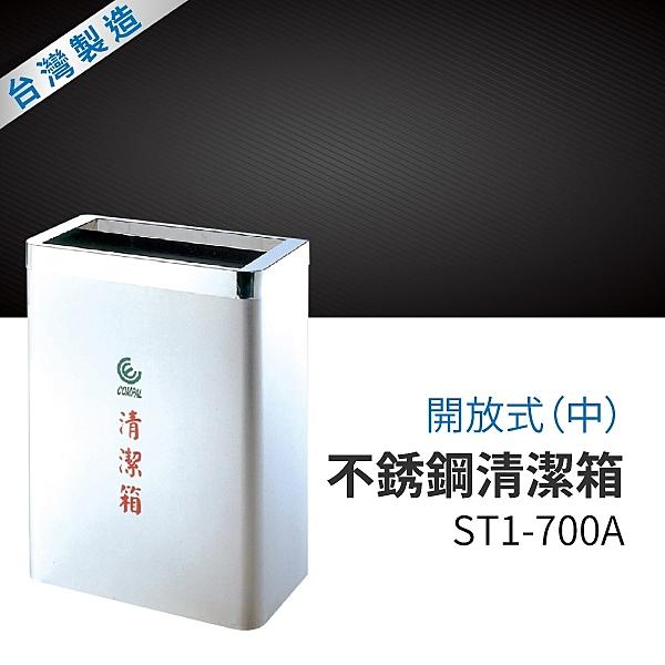 開放式不銹鋼清潔箱(中)ST1-700A 垃圾箱 清潔箱 回收箱 垃圾筒 垃圾桶 分類箱 回收分類箱 廢棄箱