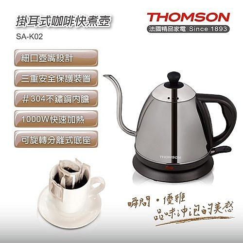 ^聖家^THOMSON掛耳式咖啡快煮壺 SA-K02 【全館刷卡分期+免運費】
