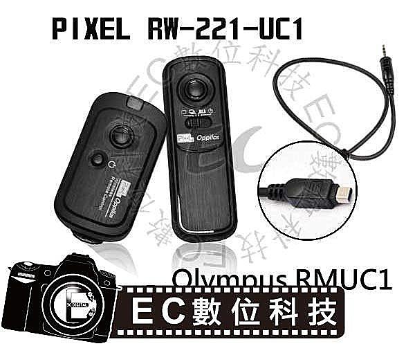 【EC數位】 RW-221 RM-UC1 Olympus EPM2 EPL3 EPL2 EP3 EP2 EP1 XZ1 XZ2 EM5 專用PIXEL 遙控 快門線 RMUC1  NCC認證