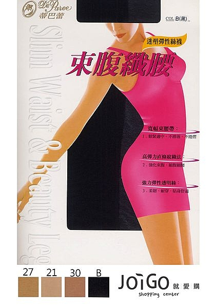 就愛購【SD86018】蒂巴蕾 Deparee 束腹纖腰彈性絲襪