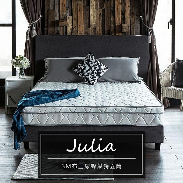 單人床墊 Julia三線3M防潑水蜂巢獨立筒床墊[單人3.5×6.2尺]【DD House】