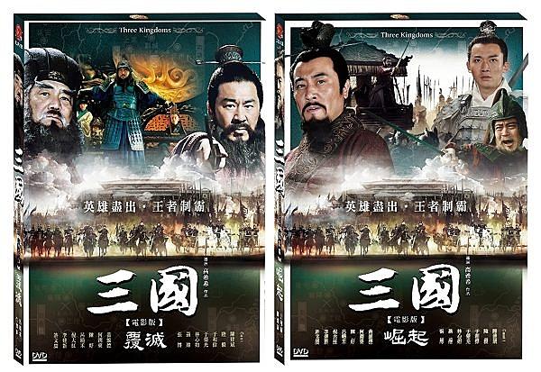 三國 電影版(1+2: 覆滅+崛起) DVD ( 陳建斌/陸毅/于和偉/陳好/張博/黃維德/倪大紅/何潤東/聶遠 )