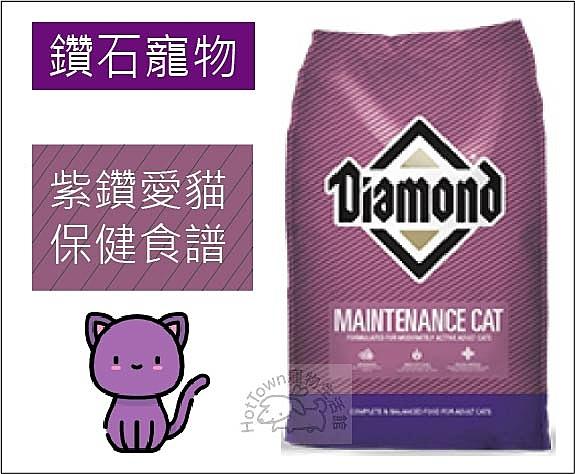 ☆寵愛家☆美國鑽石《紫鑽愛貓》保健食譜 40lb/18.1kg