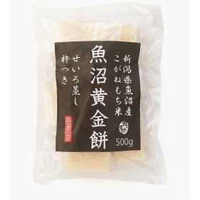 <越後ファーム> 魚沼産黄金餅【三越・伊勢丹/公式】